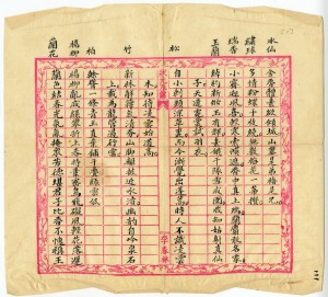 Chinese Poetry- nd